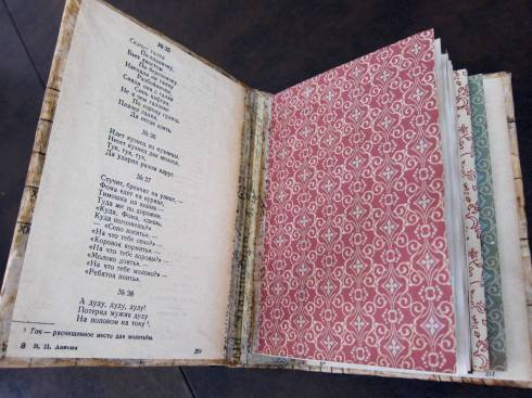 inside cover copper spine journal